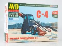 1:43 Сборная модель Лаповый снегоуборщик С-4