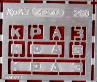 1:43 набор фототравления шильдик буквы КРАЗ 260