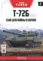 1:43 # 8 Т-72Б
