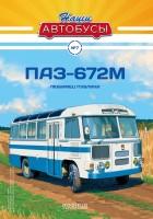 1:43 # 7 Павловский автобус-672М