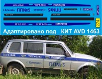 1:43 набор декалей ВАЗ 2131 полиция Елизово (под кит AVD)