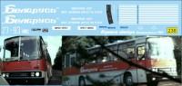 1:43 Набор декалей Икарус 250 к/ф Водитель автобуса