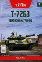 1:43 # 18 Т-72Б3