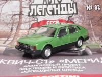 1:43 #34 Москвич-С1 Меридиан (журнальная серия)