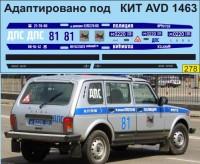 1:43 набор декалей ВАЗ 2131 полиция Иркутск (под кит AVD)