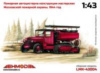 1:43 Сборная модель пожарная автоцистерна конструкции мастерских Московской пожарной охраны 1944 г.
