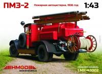1:43 Сборная модель ПМЗ-2 пожарная автоцистерна 1936 г.