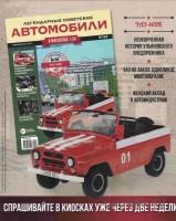 1:24 # 64 УАЗ-469Б Пожарный