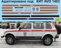 1:43 набор декалей ВАЗ 2131 МЧС России (под кит AVD)