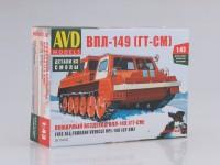 1:43 Сборная модель Пожарный вездеход ВПЛ-149 (ГТ-СМ)