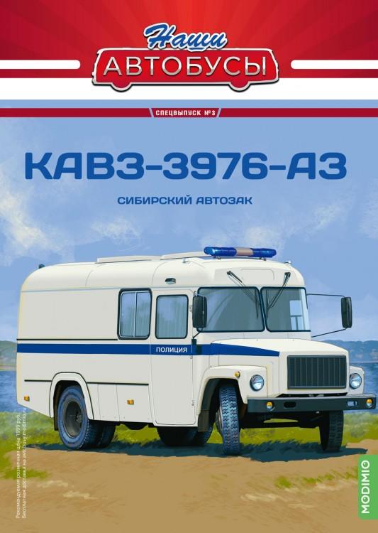 1:43 Курганский автобус-3976-Автозак СПЕЦВЫПУСК