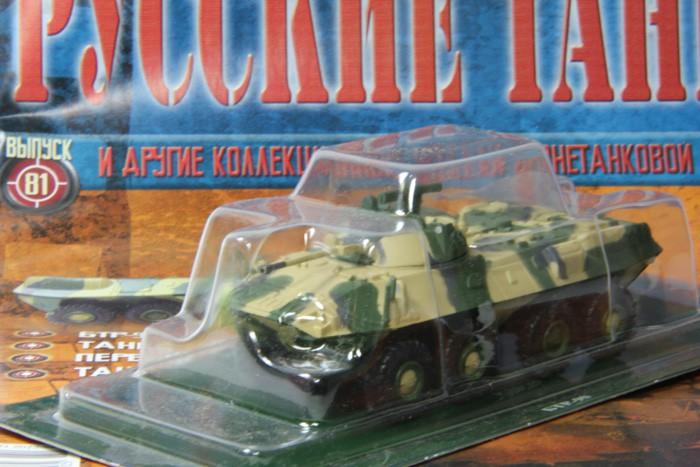 вам магазин журнальная серия русские танки должен быть тем