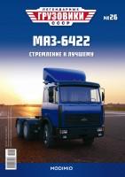1:43 # 26 МАЗ-6422 седельный тягач
