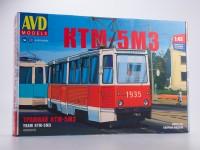1:43 Сборная модель Трамвай КТМ-5М3