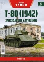 1:43 # 45 Т-80 (1942)