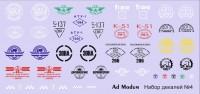 1:43 декаль с логотипами Набор номер 4