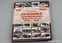 """""""Хроника автомоторного института 1918-1946"""""""
