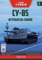 1:43 # 15 Истребитель танков СУ-85