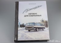 """""""Юность. Автобус для избранных"""""""