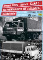 1:43 набор декалей Первый камский грузовик 0001