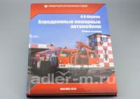 """""""Аэродромные пожарные автомобили"""", второе издание"""