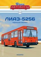 1:43 # 16 Ликинский автобус-5256