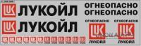 1:43 Набор декалей Цистерны Лукойл (вариант 2) (200х70)