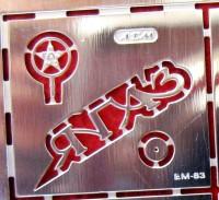 1:43 набор фототравления для ЯА-2 (ЯГАЗ)