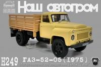 1:43 Горький 52-05 бортовой (1975), бежевый