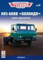 "1:43 # 31 КАЗ-608В ""Колхида"""