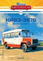 1:43 # 10 Курганский автобус-3976