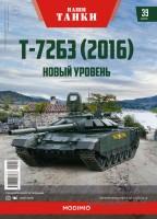 1:43 #39  Т-72Б3 (2016)