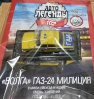 1:43 Горький-24 ГАИ СССР Спецвыпуск