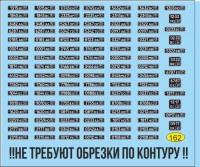 1:43 набор декалей Военные номерные знаки