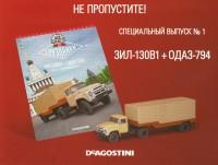 1:43 ЗИЛ-130В1 с полуприцепом ОДАЗ-794 Спецвыпуск