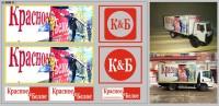 1:43 Набор декалей Фургон магазина Красное и Белое вариант 6 (200х140)