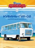 1:43 # 3 Кубань-Г1А1-О2