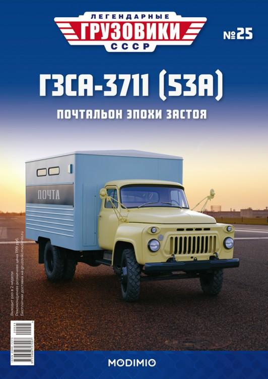 1:43 # 25 ГЗСА-3711 (53А)