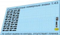 1:43 набор декалей Самонаборный номерной СССР (черный)