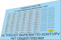 1:43 набор декалей Номерной знак  РФ самонаборный регион