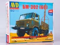 1:43 Сборная модель Бурильно-крановая машина БМ-302 (66)