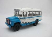1:43 Курганский автобус 685 (1977) Маршрут «Саяногорск – Сизая»