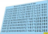 1:43 набор декалей Дублирующие цифры и буквы номера грузовых (черные)