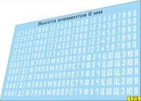 1:43 набор декалей Дублирующие цифры и буквы номера грузовых (белые)