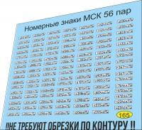 1:43 набор декалей Номерные знаки Москва
