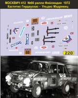 1:43 набор декалей Москвич 412 №66 Гирдаускас Мадревиц ралли 1000 озер Финляндия  1972
