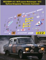 1:43 набор декалей Москвич 412 №78 Бубнов Печенкин ралли 1000 озер Финляндия  1972