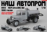 1:43 АСМ Уральский-ЗИС-5В, серый