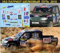 1:43 набор декалей УАЗ Патриот Шелковый путь  2010