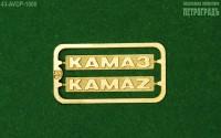 1:43 Шильдики КАМАЗ/Kamaz